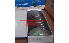 Вкладыши коренные WP12 (комплект) -0,03 SH