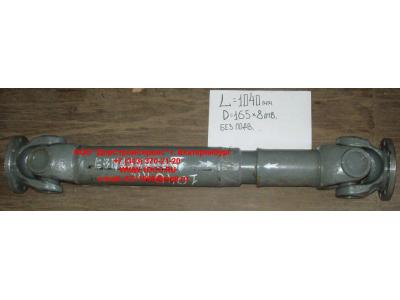 Вал карданный основной без подвесного L-1040, d-165, 8 отв. H HOWO (ХОВО)  фото 1 Чита