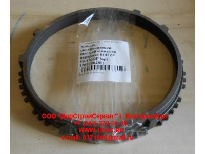 Кольцо синхронизации высшей и низшей передачи КПП ZF 5S-111GP, 4S-130GP КПП (Коробки переключения передач) 1269328289 фото 1 Чита