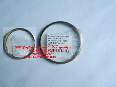 Кольцо замыкающее КПП ZF 4S-130GP, 5S-111GP, 5S-150GP (A,B,C,D,F,G) КПП (Коробки переключения передач) 730061890 фото 1 Чита